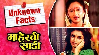 Maherchi Sadi (माहेरची साडी) :  Interesting & Unknown Facts | Marathi Movie | Rajshri Marathi