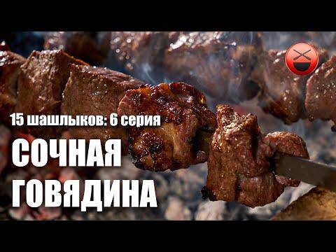 Шашлык из говядины по рецепту Сталика Ханкишиева. Сериал