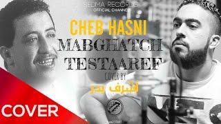 HASNI - Mabghatch Testaaref (Cover by Achraf Badr) | الشاب حسني - مبغاتش تستعرف