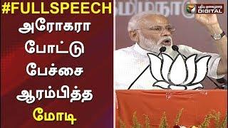 கோவை கூட்டத்தில் அரோகரா போட்டு பேச்சை ஆரம்பித்த மோடி | Modi Campaign Speech at Coimbatore