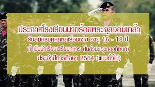 รับสมัคร นักเรียนเตรียมทหาร (ในส่วนของกองทัพบก) ประจำปี 2564