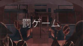 [MV]罰ゲーム/まふまふ【オリジナル曲】
