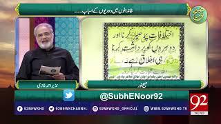 Subh E Noor - 05 October 2017 - 92NewsHDPlus