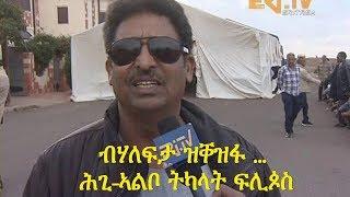 Eritrea: Part 1 - Sacttism -  hluw kunetat biet ma'serti Alla ~~ 1ይ ክፋል (ህልው ኩነታት ቤት ማእሰርቲ ዓላ)