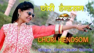 CHORI HANDSAM || Rajasthani Song || OMPRAKASH SAMOTA || PRG HD VIDEO 2017