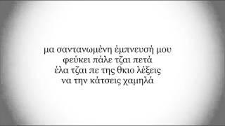 De Bro's - Τα μάθκια σου (lyrics)