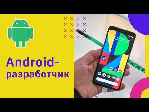 Как стать Android-разработчиком и создавать приложения  | GeekBrains