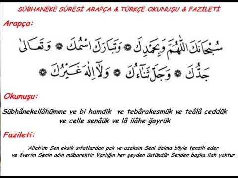 Sübhaneke Duası & Fazileti ( Türkçe & Arapça )