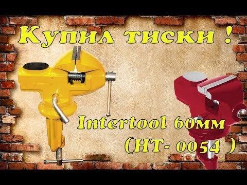 Купил тиски Тиски слесарные Intertool 60 мм (HT-0054) photo