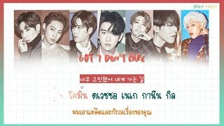 [karaoke/thaisub] GOT7 - Don't care (양심없이)