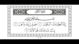 Coran, Sourates : Al-Fatiha, Al Nas, Al Falak, Al Ikhlas ... Al Asr (Saad Al Ghamidi)