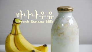 리얼 바나나 우유 만들기 Banana Milk   한세