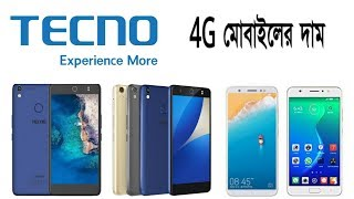 Tecno 4G Mobile Price In Bangladesh 2018 | Tecno New 4G mobile Price In BD 2018