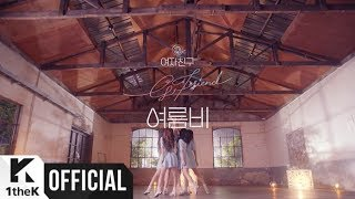 [MV] GFRIEND(여자친구) _ SUMMER RAIN(여름비) (Choreography Ver.)