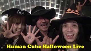 527☆Human Cube Halloween Live☆