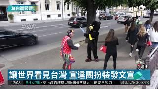 未獲WHA邀請 衛部長親赴瑞士| 華視新聞 20180521
