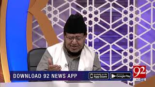 Manqbat | Syedna Qasim (AS) | Subh E Noor | 17 Sep 2018 | 92NewsHD