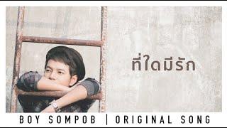 บอย สมภพ - ที่ใดมีรัก OST.วุ่นรักพักนิ้ว(OFFICIAL LYRIC VIDEO)-อัลบัม หิมาลัย