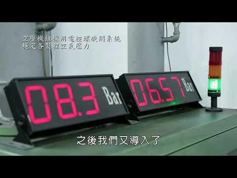 106年節能標竿獎 銀獎 瑞興工業股份有限公司