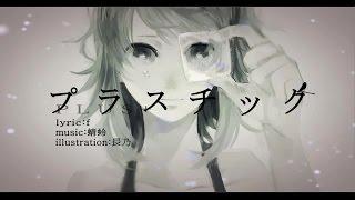 プラスチック (蜻蛉) PLUS+ /ダズビー COVER (2014)