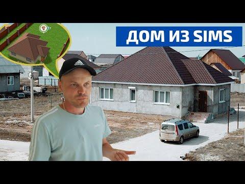 Дом из SIMS: воплощение в жизни // FORUMHOUSE