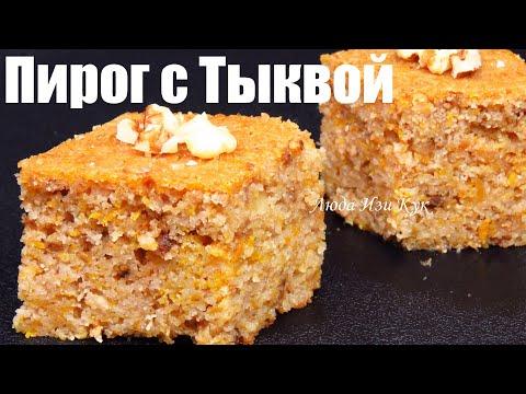 Простой ТЫКВЕННЫЙ ПИРОГ на кефире МАННИК ароматный и вкусный рецепт Люда Изи Кук пирог pumpkin pie