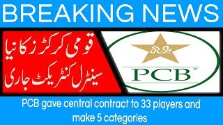 PCB gave central contract to 33 players and make 5 categories  | 6 August 2018 | 92NewsHD
