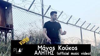 Μάνος Κούκος - Αλήτης - official video clip