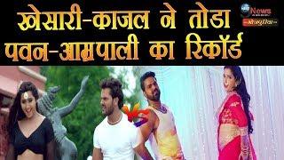 खेसारी काजल के इस गाने ने तोडा पवन आम्रपाली का रिकॉर्ड, देखें वीडियो | Kajal Khesari Song