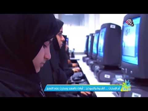 صباح الدار | أم الإمارات.. القدوة والنموذج.. أوفت بالعهد وسارت على النهج