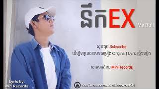 នឹកEX nerk ex