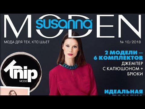 Susanna MODEN KNIP № 10/2018 (октябрь) Видеообзор. Листаем