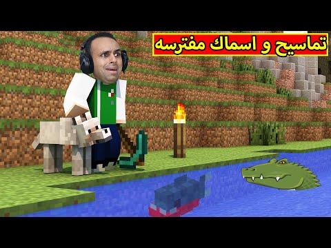 ماين كرافت : تماسيح و اسماك مفترسة   Minecraft RTX !! 🐊🔥
