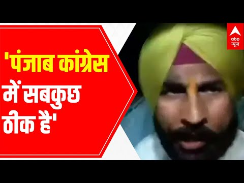 'All is Well' claims Punjab Congress leader