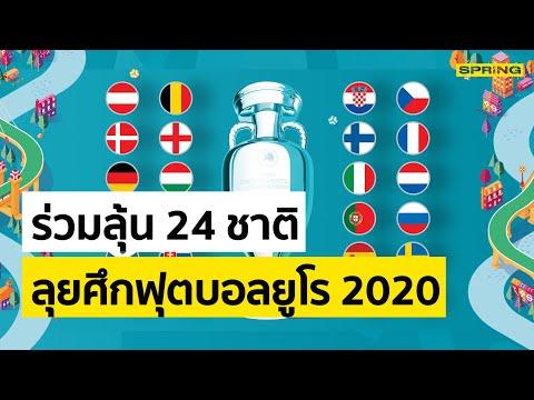 โปรแกรมฟุตบอลยูโร 2020 ตารางการแข่งขัน EURO 2020   SPRiNG