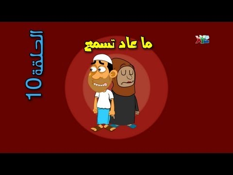 الحلقة 10 ( ماعاد تسمع ) - حضرم تون