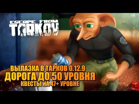 ВЫЛАЗКА В ТАРКОВ 0.12.9 🔥 ночные спецоперации, рейды на пути к 50!