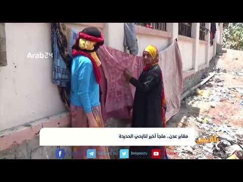 مقابر عدن.. ملجأ أخير لنازحي الحديدة | تقرير: شروق القاسمي