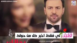 انطيني وعد للموت - كاملة - Arabic Music Iraq