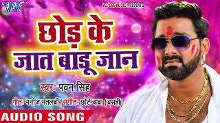 Pawan Singh (2018) सुपरहिट होली गीत - Chhod Ke Jaat Badu Jaan - Holi Hindustan - Bhojpuri Holi Songs width=