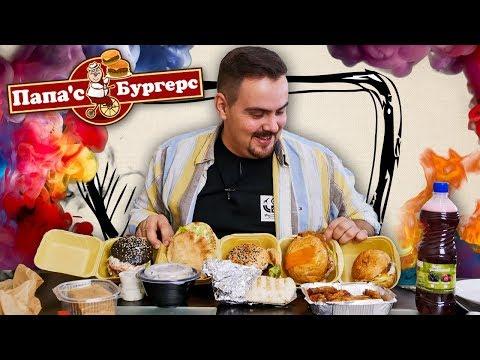 Доставка Папа`с бургерс (Papa`s Burgers)   Самый честный салат