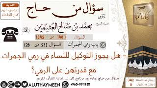 148- هل يجوز التوكيل للنساء في رمي الجمرات مع قدرتهن على الرمي