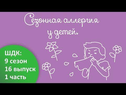 Сезонная аллергия - Доктор Комаровский