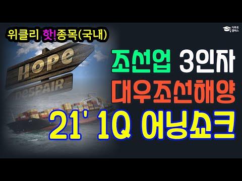 💎위클리핫!종목(국내)-21' 1Q 어닝쇼크, 대우조선해양
