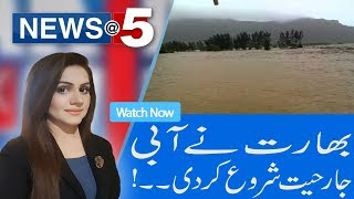 News At 5 | India start flood war with Pakistan | 24 Sep 2018 | 92NewsHD