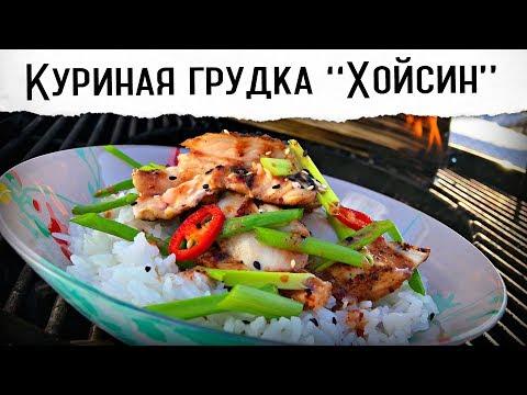 """Куриная грудка в соусе """"Хойсин"""""""