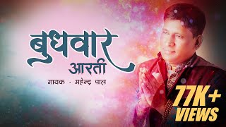 Budhwar Aarti    Mahinder Pal    Beautiful Bhakti Geet 2016