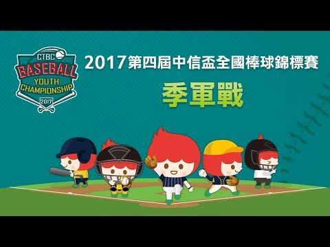 20171107中信盃棒球錦標賽 季軍賽 南投新街VS宜蘭三星 - YouTube