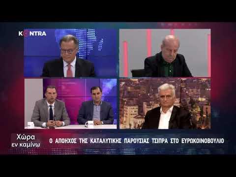 Β.Σπύρου /«Χώρα εν Καμίνω», Kontra Channel /11-9-2018