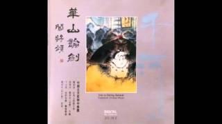 Chinese Music - 武术 Martial Arts